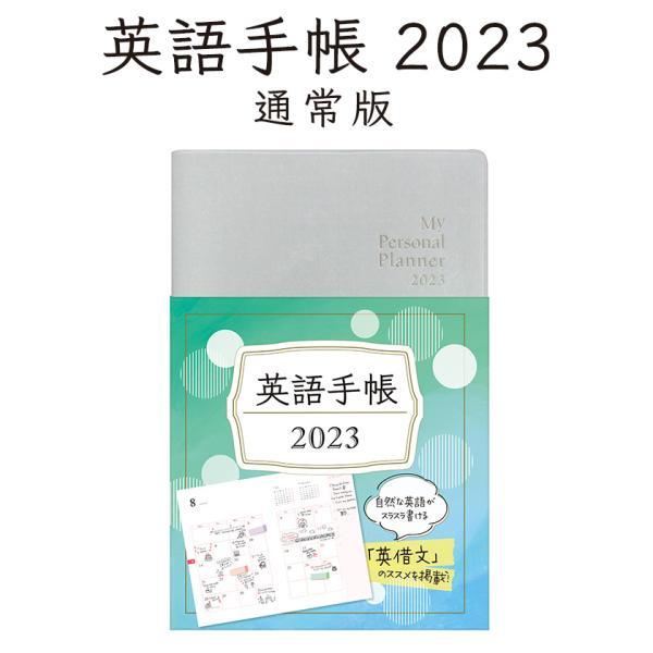 英語手帳 2018年版 標準サイズ ホワイト 白 1月始まり|eigoden