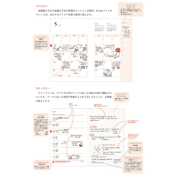 英語手帳 2018 四六判変型 標準サイズ ブラック 正規販売店 手帳 1月始まり スケジュール帳|eigoden|04