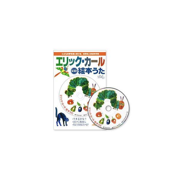 エリックカール CD 絵本うた 幼児英語 歌 教材