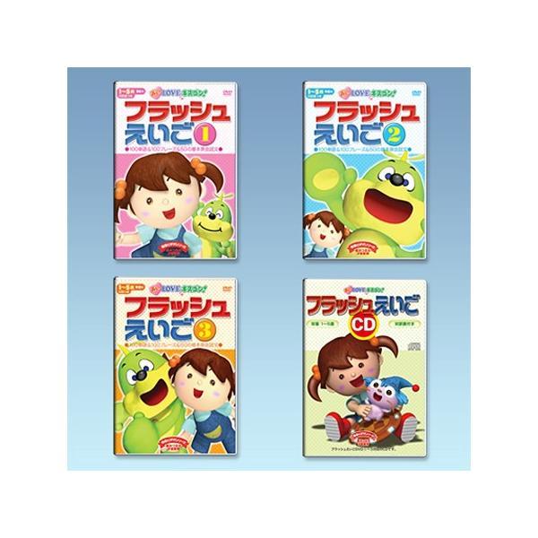 幼児英語 DVD フラッシュえいご DVD3巻 CDセット 子供 幼児 英会話教材 英語教材 子供用|eigoden
