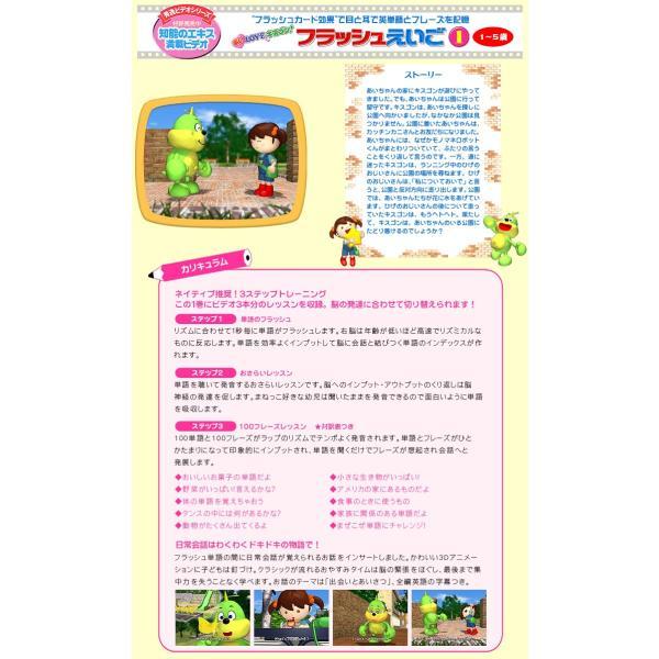 フラッシュえいご DVD3巻 CDセット 正規販売店 幼児英語 DVD フラッシュカード eigoden 02