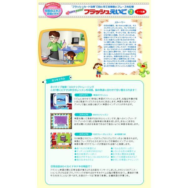 フラッシュえいご DVD3巻 CDセット 正規販売店 幼児英語 DVD フラッシュカード eigoden 03