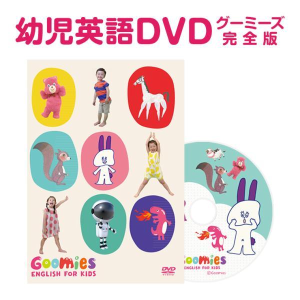 幼児英語 DVD Goomies English for Kids グーミーズ 歌 童謡 英単語 英語の歌 アニメ 英語教材 おもちゃ 1歳 2歳 3歳 4歳 5歳 6歳 プレゼント