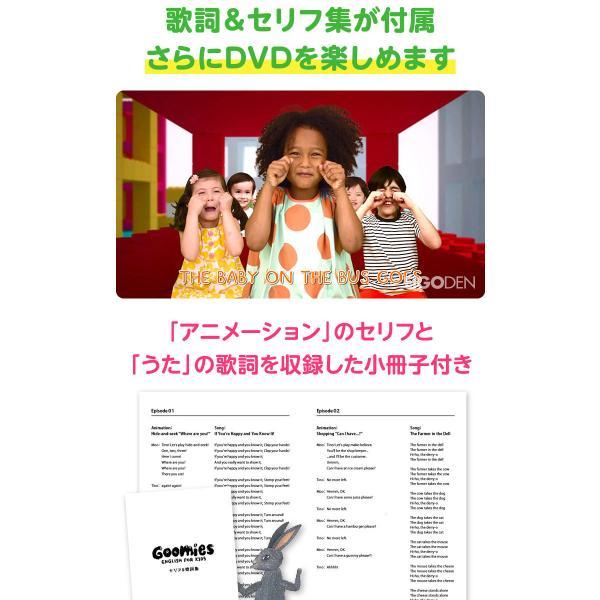 幼児英語 DVD Goomies English for Kids 送料無料 グーミーズ 歌 童謡 英単語 英語の歌 アニメ 英語教材 おもちゃ 1歳 2歳 3歳 4歳 5歳 6歳|eigoden|17