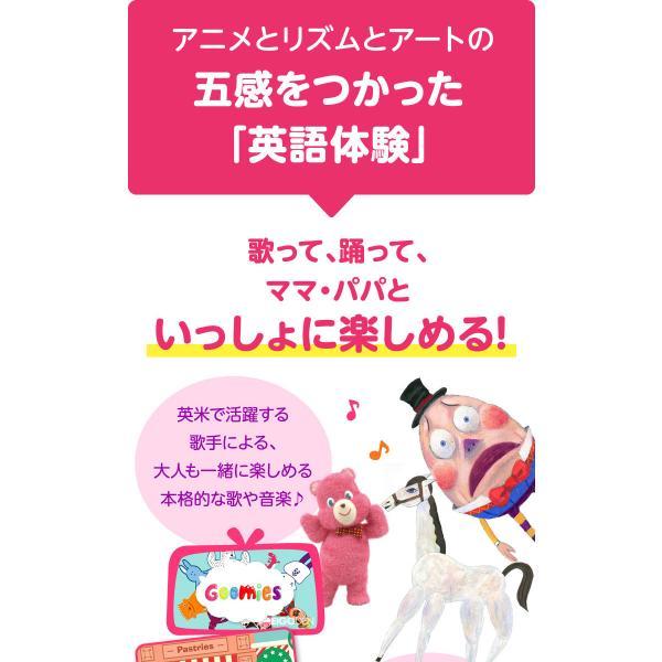 幼児英語 DVD Goomies English for Kids 送料無料 グーミーズ 歌 童謡 英単語 英語の歌 アニメ 英語教材 おもちゃ 1歳 2歳 3歳 4歳 5歳 6歳|eigoden|04