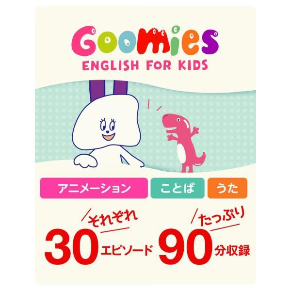 幼児英語 DVD Goomies English for Kids 送料無料 グーミーズ 歌 童謡 英単語 英語の歌 アニメ 英語教材 おもちゃ 1歳 2歳 3歳 4歳 5歳 6歳|eigoden|05