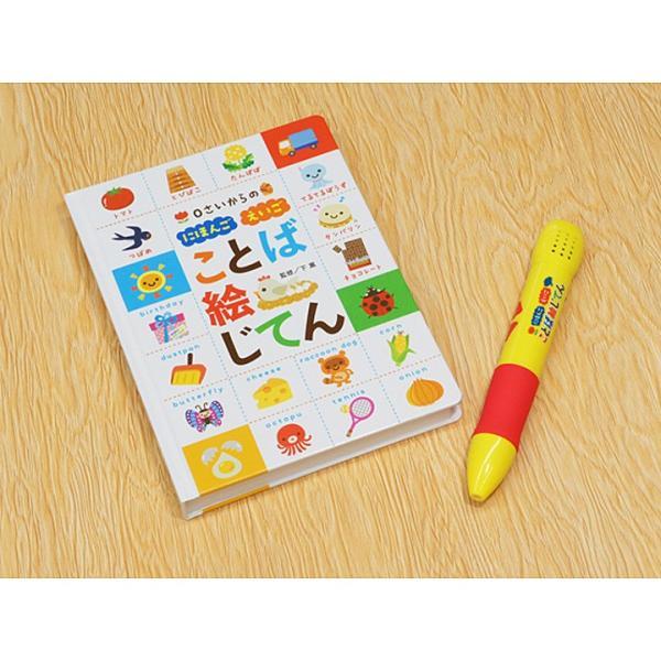 0さいからの にほんごえいご ことば絵じてん 東京書籍 英語教材  タッチペン 英語 絵本 日本語 言葉 えいご絵じてん 幼児 1歳 2歳 3歳 4歳 5歳|eigoden|04
