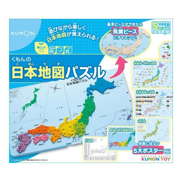 公文 くもんの日本地図パズル KUMON ジグソーパズル 公文式 知育玩具 おもちゃ プレゼント