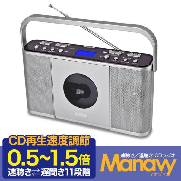 CDプレーヤー 学習用 マナヴィ Manavy 正規販売店  CDラジオ|eigoden|02
