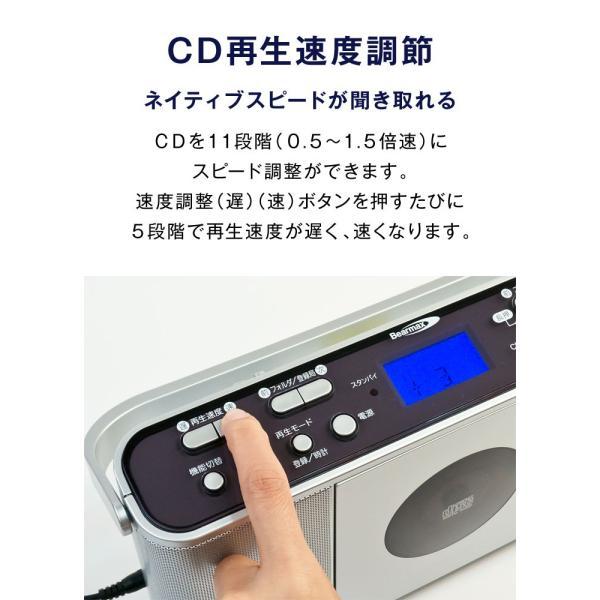 CDプレーヤー 学習用 マナヴィ Manavy 正規販売店  CDラジオ|eigoden|04