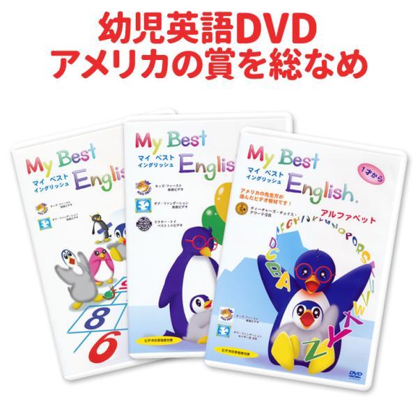 My Best English DVD 3巻セット|eigoden