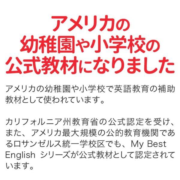 My Best English DVD 3巻セット|eigoden|03