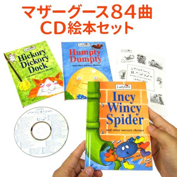 マザーグースコレクション 84 幼児英語 童謡 84曲 CD|eigoden