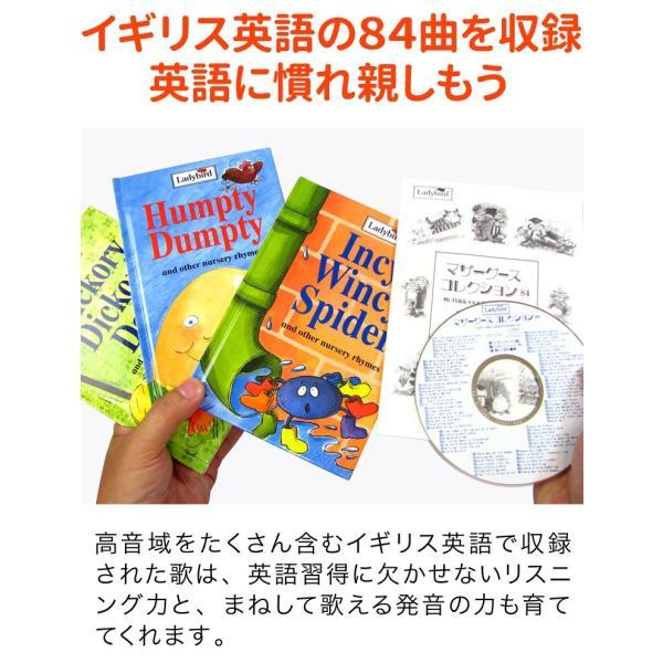 マザーグースコレクション 84 幼児英語 童謡 84曲 CD|eigoden|02
