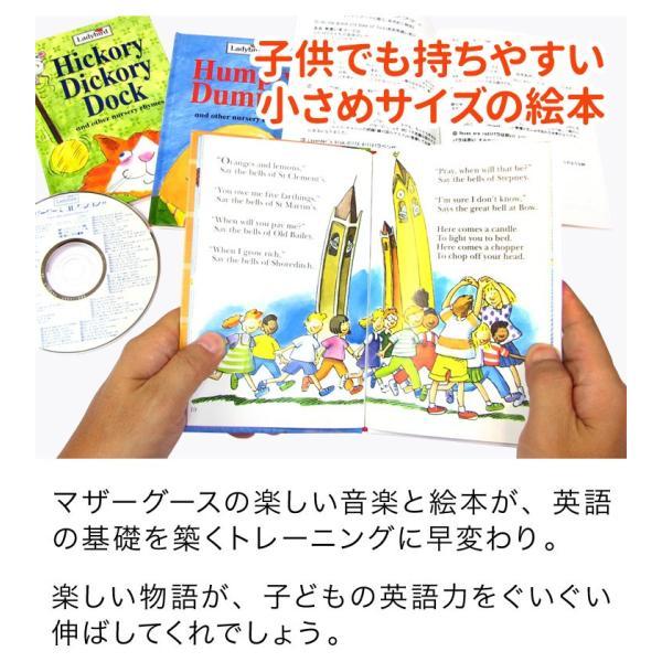 マザーグースコレクション 84 幼児英語 童謡 84曲 CD|eigoden|03