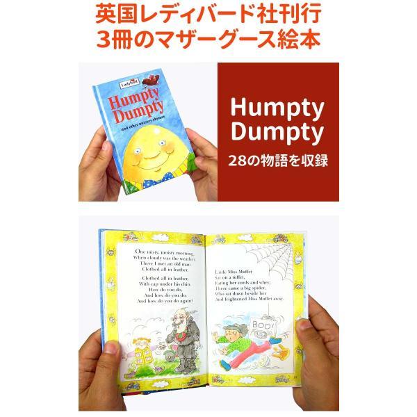 マザーグースコレクション 84 幼児英語 童謡 84曲 CD|eigoden|04