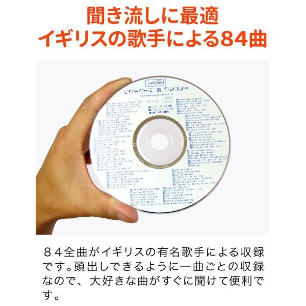 マザーグースコレクション 84 幼児英語 童謡 84曲 CD|eigoden|07