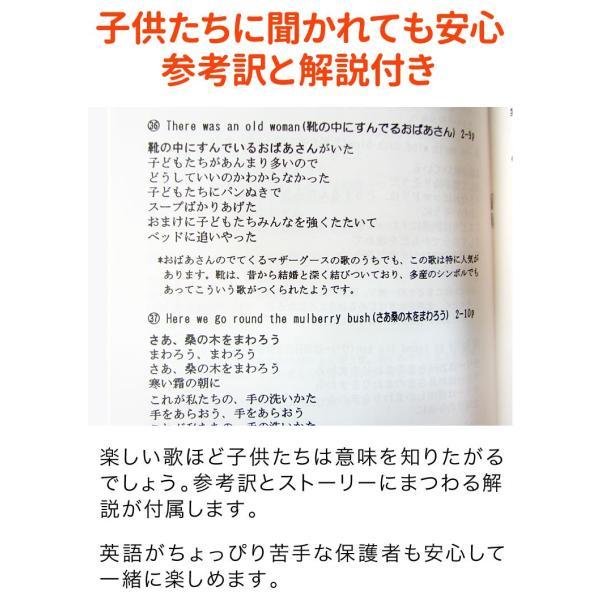 マザーグースコレクション 84 幼児英語 童謡 84曲 CD|eigoden|08