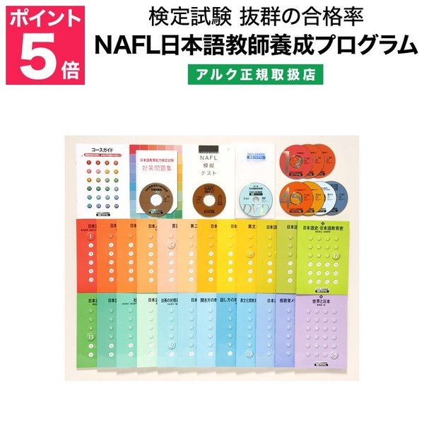 NAFL 日本語教師養成プログラム アルク 正規販売店 送料無料|eigoden