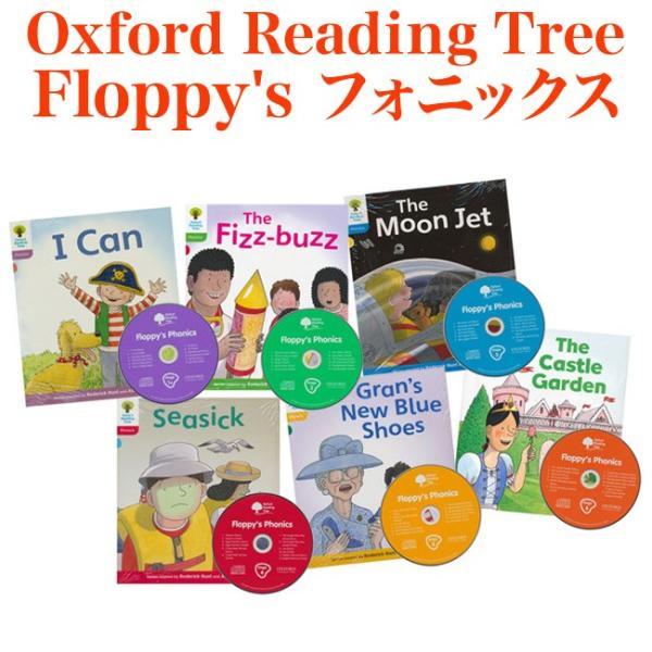 絵本セット Oxford Reading Tree Floppy's フォニックス セット 英語 教材 ORT フロッピーズ フォニックス 子供英語 英語教材