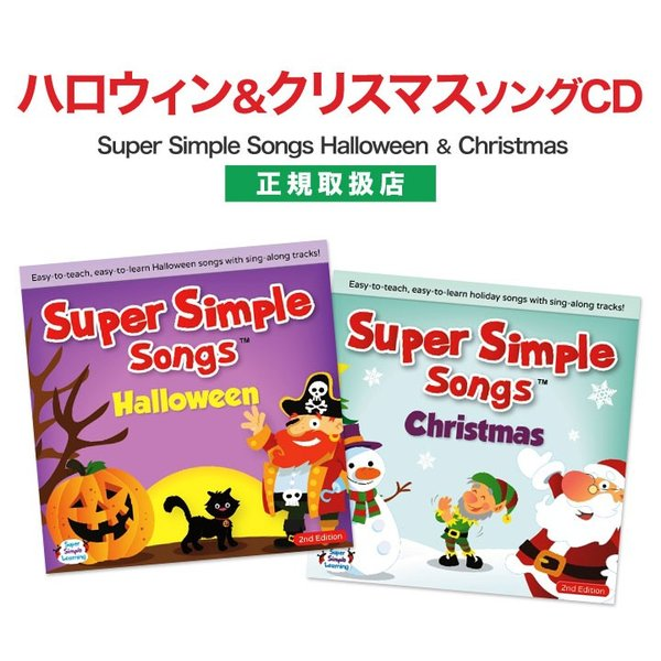 Super Simple Songs Halloween Christmas CD 2枚セット|eigoden