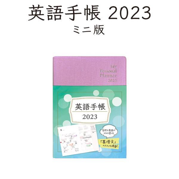 英語手帳 2018年版 ミニ判 リッチピンク 1月始まり|eigoden