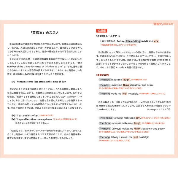英語手帳 2018年版 ミニ判 リッチピンク 1月始まり|eigoden|03