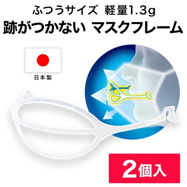 ライフマスクサポーター2個入日本製正規販売店鳥越樹脂工業マスクフレームマスクサポーターメガネ曇りにくいマスクサポーター3Dマスク