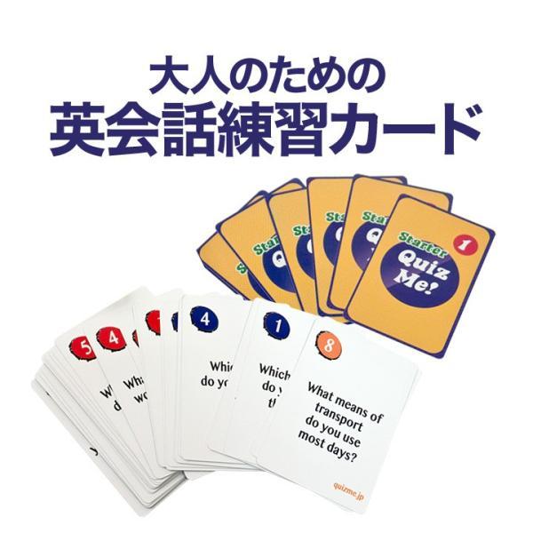 英語 カード Quiz Me! Conversation Cards for Adults Starter Pack 1 送料無料 カードゲーム 日常英会話 ビジネス英語 英語教材 英語クイズ