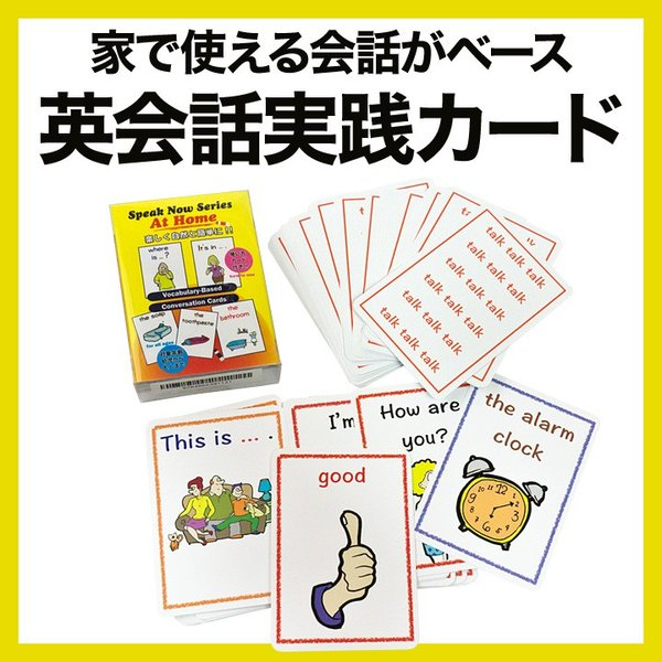 Speak Now Series At Home 英会話カードゲーム|eigoden