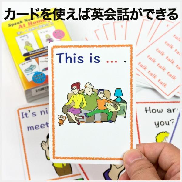英語教材 Speak Now Series At Home カードゲーム 英会話|eigoden|02