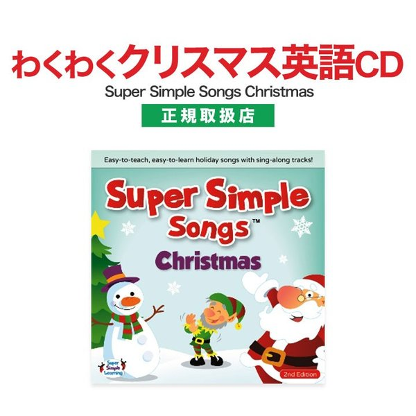 子供 英語 CD スーパーシンプル...