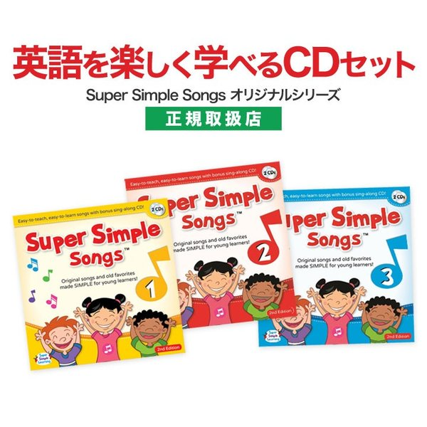 幼児 英語 CD スーパーシンプル...