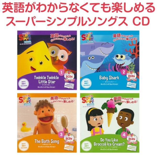 スーパーシンプルソングス CD 全4巻セット きらきらぼし 赤ちゃんサメ お風呂のうた ブロッコリーアイスは好き? Super Simple Songs|eigoden