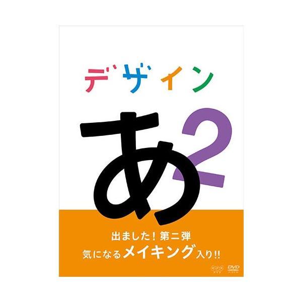デザインあ 2 DVD NHK Eテレ