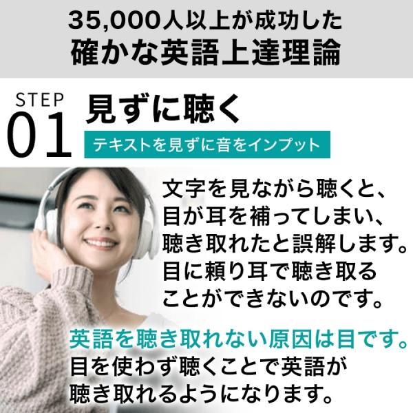 英会話教材 英語教材 30日間英語脳育成プログラム 初級編 2週間で英語が分かった91% 言語学博士開発 送料無料 ポイント10倍 3大特典付き|eikaiwa|06