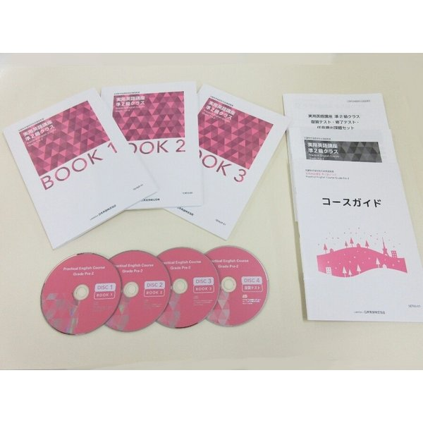 実用英語講座 準2級クラス(英検通信教育)|eiken-store