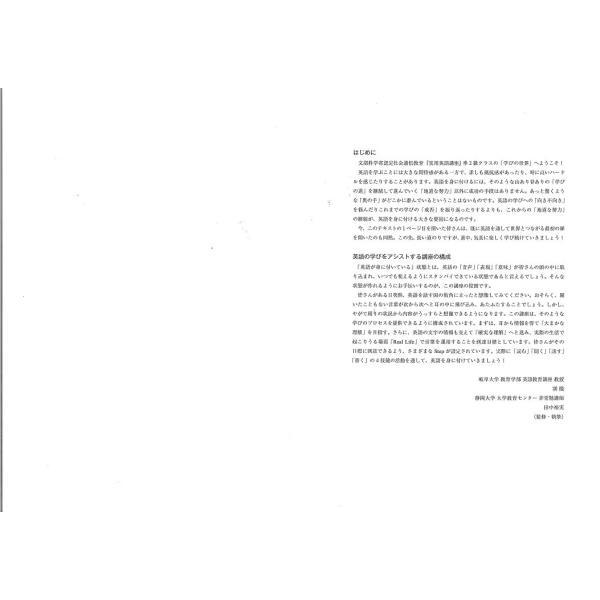 実用英語講座 準2級クラス(英検通信教育)|eiken-store|02