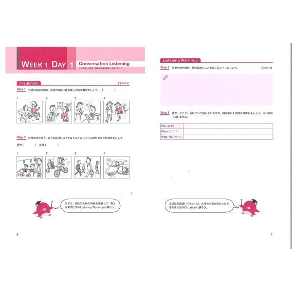 実用英語講座 準2級クラス(英検通信教育)|eiken-store|05