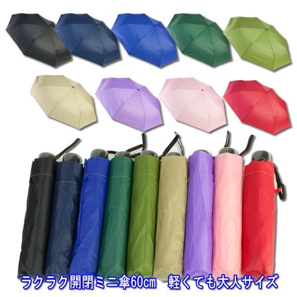 ミニ傘折りたたみ傘軽量215g60cm無地通常サイズ