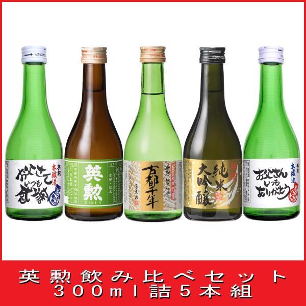 【送料無料】日本酒 英勲 父の日飲み比べセット 300ml5本組