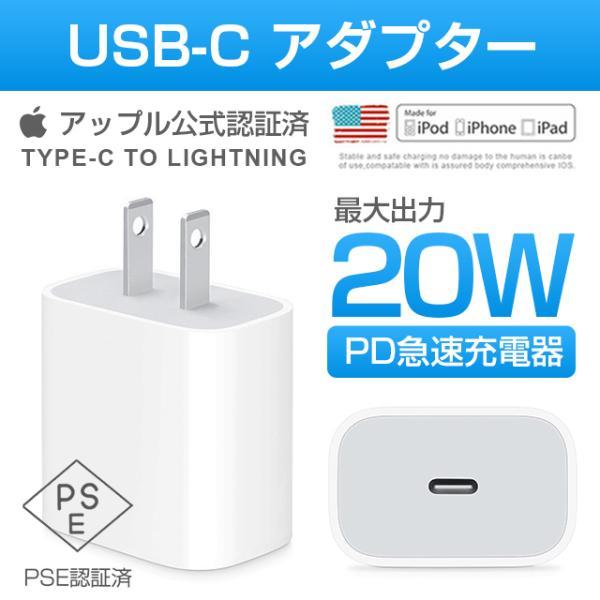 【最新型!即出荷】iPhone12 PDアダプター 20W USB-C 充電器 タイプC 高品質 PD急速充電 充電アダプター PSE認証済 スマートフォン iPad タブレットの画像