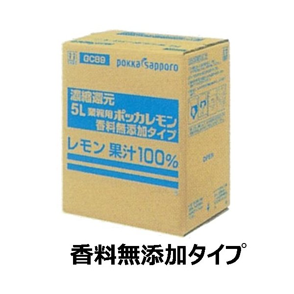 ポッカサッポロ 業務用ポッカレモン 香料無添加タイプ 5L 濃縮還元