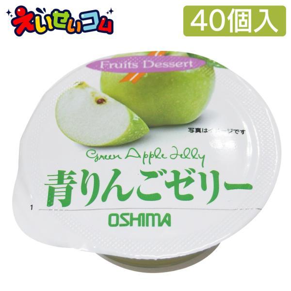 大島食品 カップゼリー 青りんご 40個入