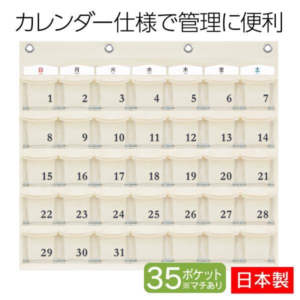 サキ カレンダーポケット Mサイズ W-416OW オフホワイト