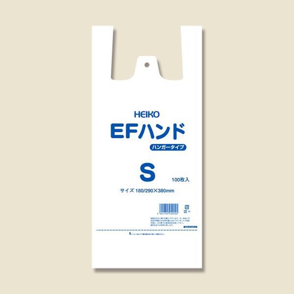 20束セット/ HEIKO レジ袋 EFハンド ハンガータイプ S 2000枚入(100枚入×20)(006645912)