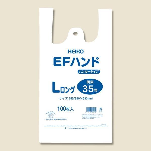 10束セット/ HEIKO レジ袋 EFハンド ハンガータイプ Lロング 1000枚入(100枚入×10)(006645919)