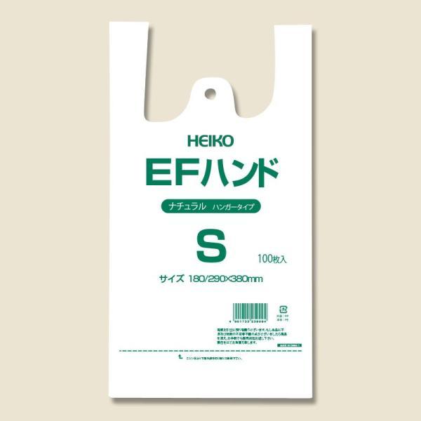 20束セット/ HEIKO レジ袋 EFハンド ハンガータイプ ナチュラル S 2000枚入(100枚×20)(006645922)