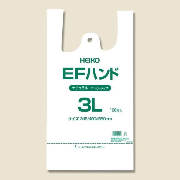 10束セット/ HEIKO レジ袋 EFハンド ハンガータイプ ナチュラル 3L 1000枚入(100枚入×10)(006645926)