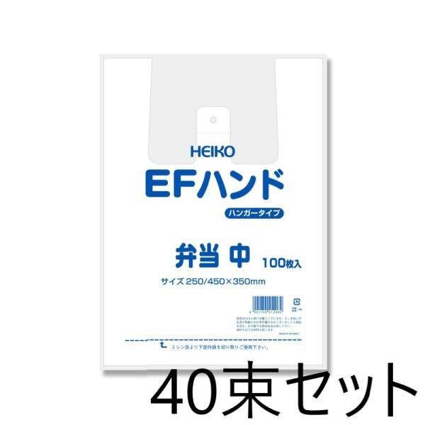 40束セット/ HEIKO レジ袋 EFハンド ハンガータイプ 弁当 中 4000枚入(100枚入×40)(006901704)
